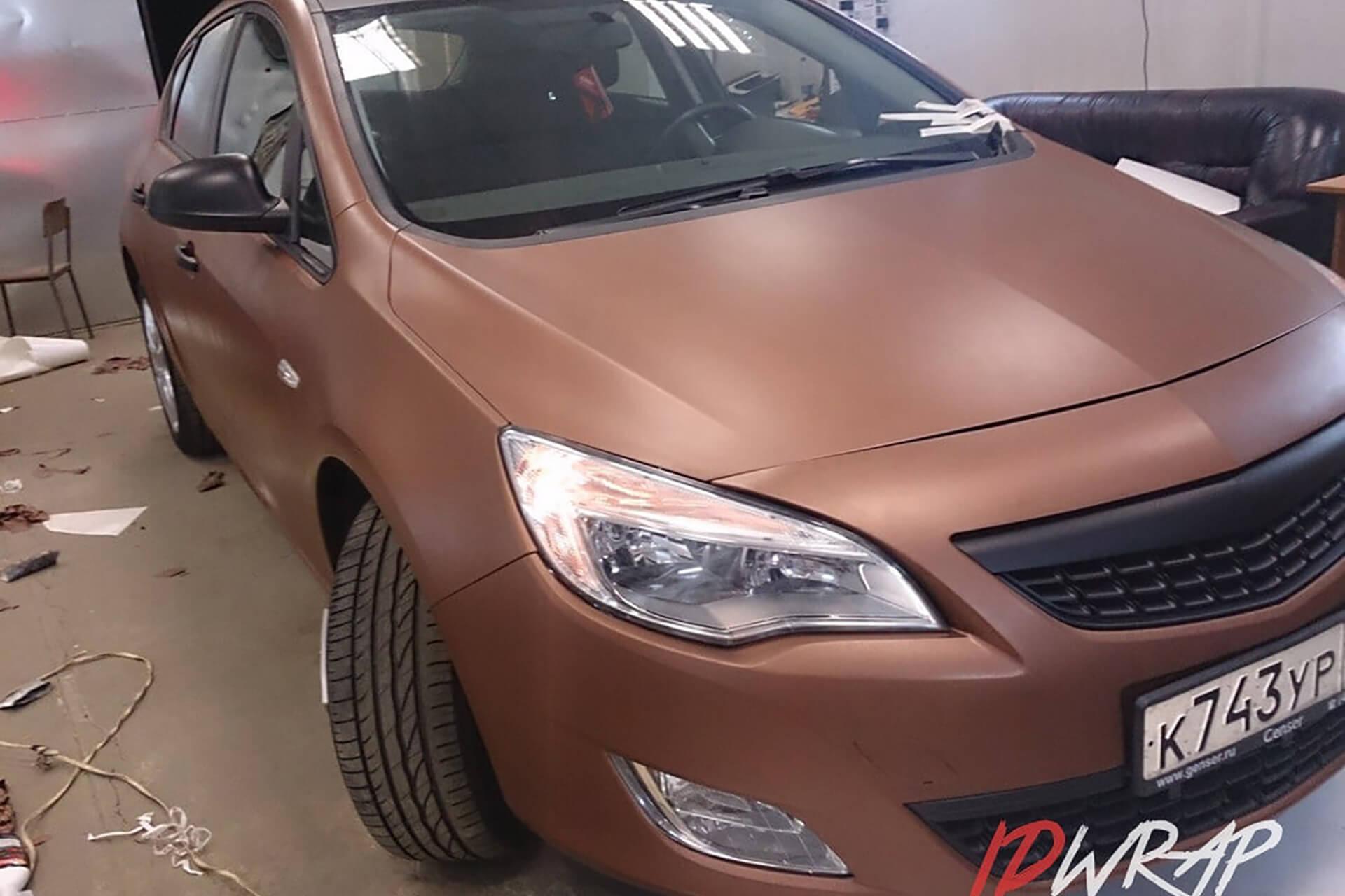 Opel Astra матовый винил
